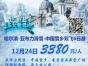 哈尔滨、亚布力滑雪、中国雪乡双飞6日游
