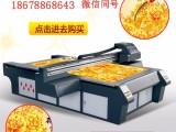 山东建材家装创业项目5D背景墙打印机