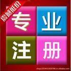 找李梦会计在包河区华润苏果周边学安许证公司代帐税务外包