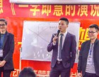 南宁新梦想领导力演讲口才培训企业密训智慧管理培训