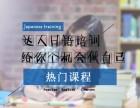 上海少兒日語輔導班 讓說日語成為您的一種本能