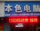 钟家村 王家湾 汉阳打印机维修 加粉 电脑维修监控