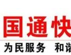 长沙宁乡专业的国通快递,免费上门服务,价格公道合理