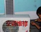 扬州益民空调移机,空调安装,空调加氟,空调漏水维修