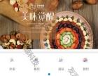 app微信小程序开发 餐饮 贷款 购物等系统