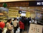 开一家奶茶店多少钱 弥茶加盟 冷饮加盟十大品牌赚钱选择
