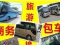 《宏晟》租车:考斯特.中巴车.大巴车.金杯车.轿车