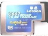 无限上网卡,硬件卡,无限上网资费卡