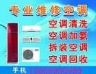 东阳空调维修 空调加液 空调清洗,空调保养