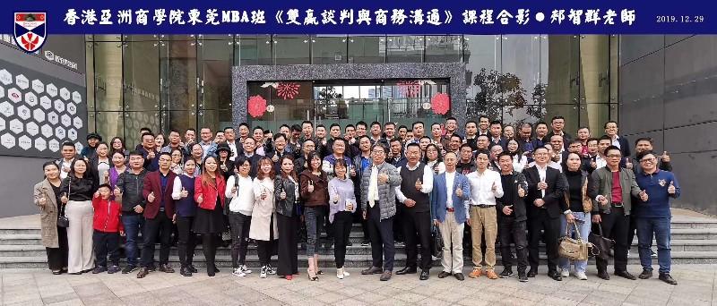 东莞MBA培训机构