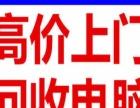 桂林上门回收平板电脑 苹果外星人电脑