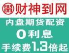重庆瀚博扬商品期货300起配-国内期货公司排名首位
