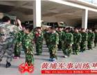 东莞中小学生军训冬令营