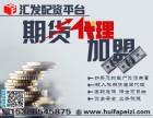 南京汇发网期货配资代理公司安全可靠,手续费1.2倍起!