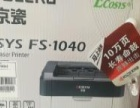 特价打印机京瓷1040,长寿命鼓10万页