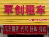 衡阳市军创租车 自驾租车 带司机租车 全市价格最低