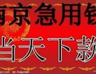 徐州 铜山急用钱凭身份证当场拿钱利息低安全可靠