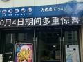 皇家圣雪洗护生活馆 干洗店连锁加盟 投资4-7万元