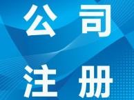 遂宁公司注册公司注册遂宁公司注册公司变更