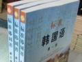 韩国旅游留学学韩语 山木培训更专业
