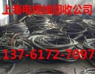 镇江新区电缆线回收/二手电缆线回收公司