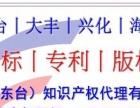 东台丨大丰丨兴化丨海安商标注册代理机构就选创诚