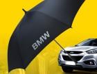 全纤维超大长柄宝马汽车4s店高尔夫广告伞 雨伞定制印logo