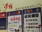 学日语高考考研出国留学,山木培训,全国连锁