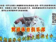淄博饭店游泳馆游泳培训招生中