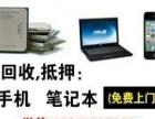 笔记本,手机回收或抵押(全湘潭免费上门)