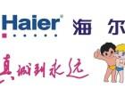 鞍山海尔空调(各中心)厂家售后服务热线是多少电话?