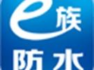 武汉新洲阳逻最好的防水公司是哪家?e族防水-顶呱呱!