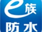 武汉比较好的防水公司是哪家爱至家e族防水-顶呱呱!