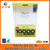 广东销量好的电子产品包装盒价位 划算的PVC包装盒