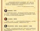 北京小夫子国学教育品牌全国招商加盟