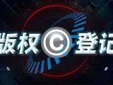 成都行之知识产权-版权登记-国家备案机构-加急注册