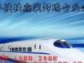 齐铁铁鑫装卸人力、机械铁路综合业务所