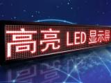深圳罗湖led条屏走字屏广告牌门头电子显示屏LED滚动屏