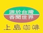 上岛咖啡店加盟 上海上岛咖啡加盟