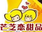 芒芝恋港式甜品加盟