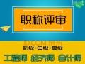 2018年浙江省工程师中高级职称认定评定评审条件及时间通知