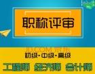 2018年深圳市中高级工程师职称评定条件及办理流程