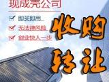 杭州各类公司大批量转让 闲置公司委托代转