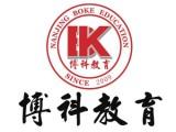 南京成人學歷提升-12年老牌機構專升本,自考本科-遠程教育