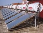 溧阳维修安装,太阳能,空调,维修空调电话