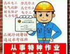 重庆哪里有报名考高空作业证培训考试班