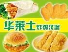 华莱士炸鸡汉堡加盟费多少钱西式快餐加盟十大汉堡加盟