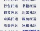 武汉至全国行李包裹托运 家电家具托运 电动车托运 婚纱照托运