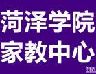 菏泽家教中心,免费推荐优秀一对一上门家教老师
