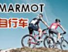 MARMOT土拨鼠自行车加盟
